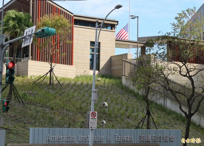 美國在台協會內湖新館3日下半旗,向8名罹難的台灣國軍致哀。(資料照)