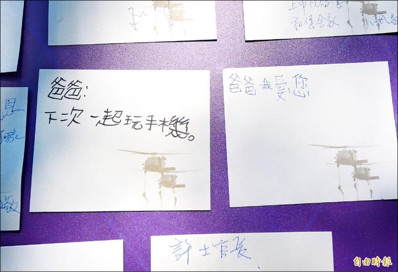 台北賓館黑鷹八將士殉職追思會場昨湧入許多民眾獻花致意,機工長許鴻彬留言板上出現「爸爸我愛您」,讓人為之鼻酸。(記者簡榮豐攝)