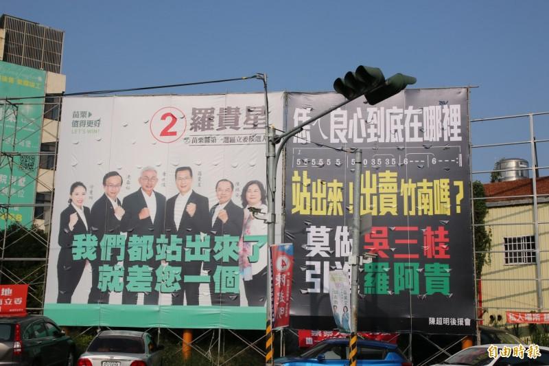 羅貴星集結竹南「反陳超明」勢力,掛出看板(左),而署名陳超明後援會也掛出針對性看板批「莫做吳三桂」(右)。(記者鄭名翔攝)