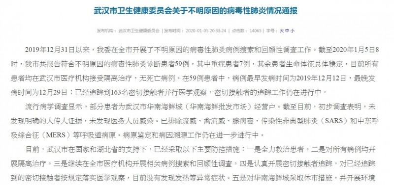 中國武漢市衛生健康委員會今晚發布不明肺炎最新統計資料。(擷自網站)