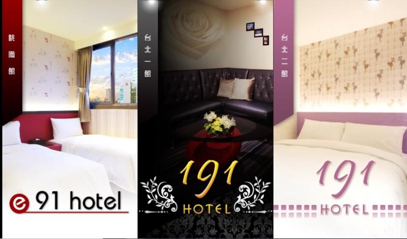 「191旅店」涉利用人頭詐領政府秋冬補助款。(圖擷取自官網)