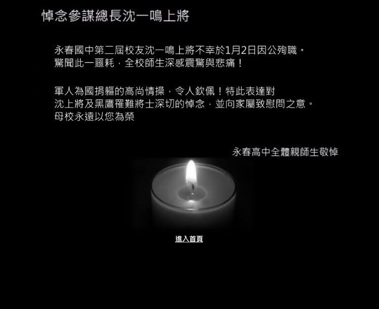 參總謀長沈一鳴殉職 ,母校永春高中官網首頁致哀,全體師生表達深切悼念。(取自學校官網)