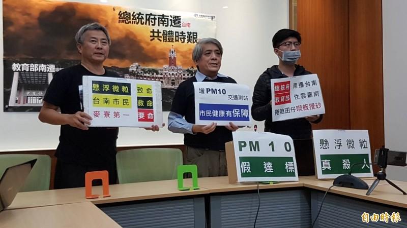 台灣健康空氣行動聯盟於立法院公布去年空品年報,批評台灣PM10標準近乎全世界最寬鬆。(記者謝君臨攝)