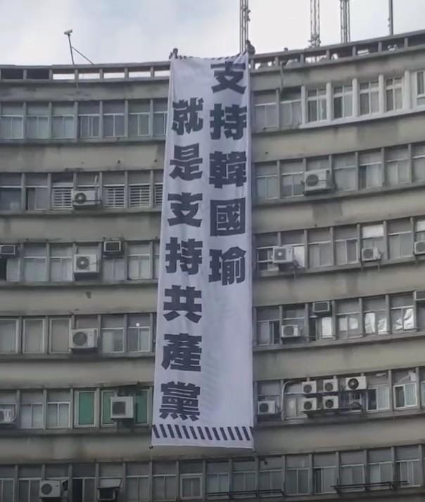 獨派團體台灣國辦公室今日在台北市一棟辦公大樓外牆,懸掛寫著「支持韓國瑜、就是支持共產黨」18公尺大型白布條,呼籲全民下架吳斯懷、拒投中國國民黨,並提醒選民勿投給中國共產黨屬意的總統候選人。(台灣國辦公室提供)
