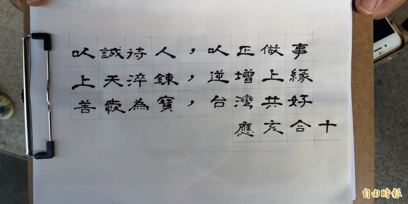 魏應充入監前寫下24字墨寶表心情。(記者黃捷攝)