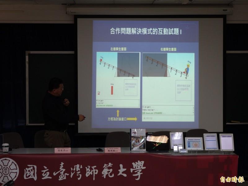 台灣師範大學教授張俊彥等與團隊共同打造雲端互動教室(CCR),只要上網就能使用,免下載程式,目前已開發出可即時互動的動畫試題。(記者吳柏軒攝)