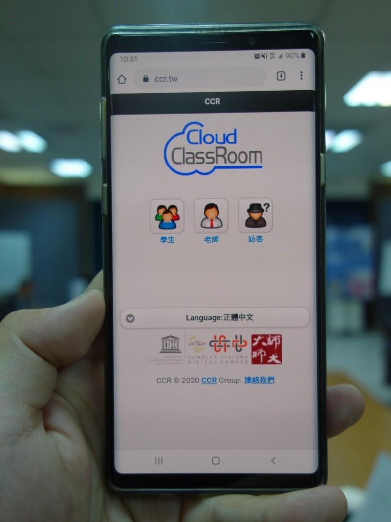台灣師範大學開發雲端教室系統(CCR),並不用下載任何程式,使用者用手機、電腦、平板等登入網頁,就能立即使用。(記者吳柏軒攝)