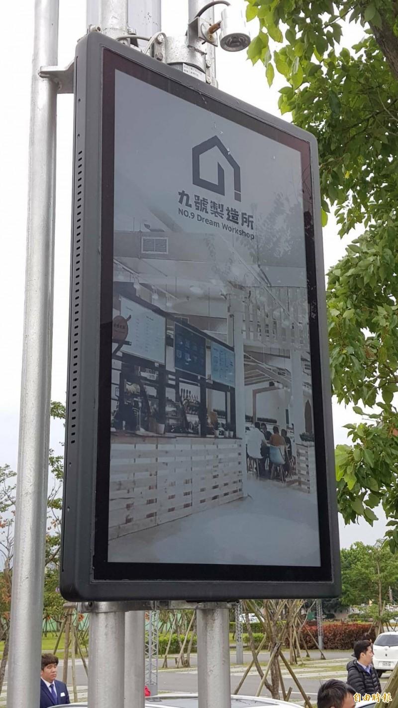 宜蘭智慧路燈結合電子紙面板,號稱全國首創。(記者游明金攝)