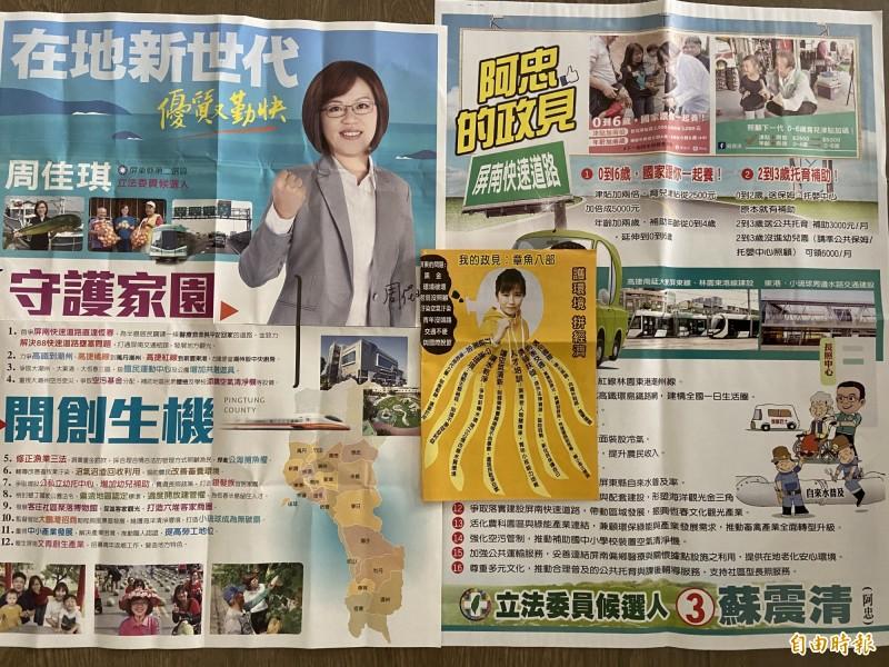 屏東第二選區立委候選人不分黨派都列「屏南快速道路」政見。(記者蔡宗憲攝)