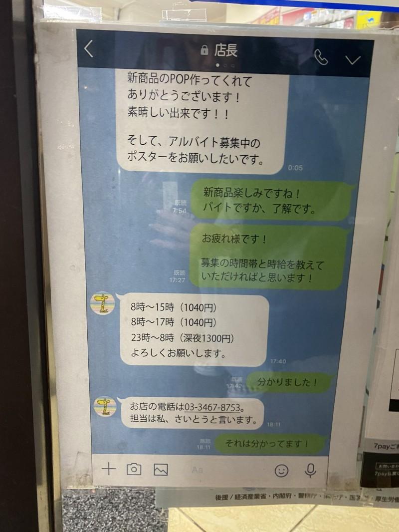 日本一間7-11超商因缺少人手,日前貼出徵才海報。有趣的是,該海報竟直接印出員工、老闆的Line對話。有創意的手法立刻引起日本網友熱烈討論,成功達到廣告目的。(擷取自「ナカガワナミ@nkgw73」推特)