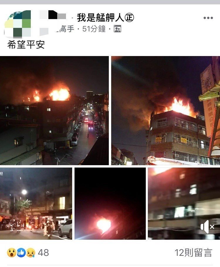 民眾拍下起火畫面。(取自臉書我是艋舺人)