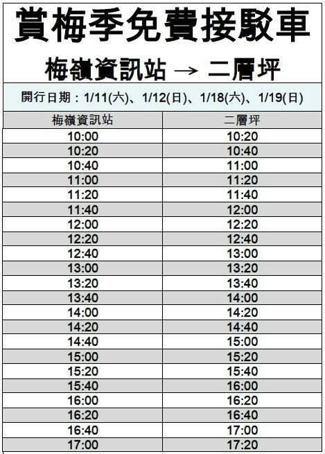 梅嶺賞梅季免費接駁車班表。(記者洪瑞琴翻攝)