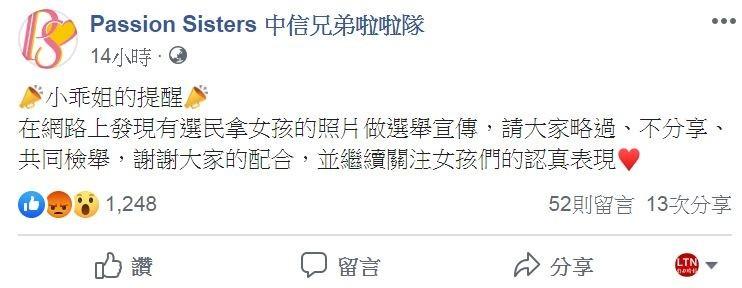 「Passion Sisters 中信兄弟啦啦隊」昨晚也在臉書上表示,在網路上發現有選民拿女孩的照片做選舉宣傳,請大家略過、不分享、共同檢舉。(圖擷取自臉書)