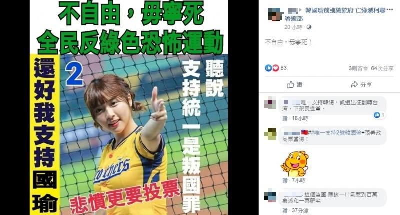 峮峮最近疑似遭到國民黨總統候選人韓國瑜粉絲盜圖,被改圖貼到支持韓國瑜的臉書社團。(圖擷取自臉書)