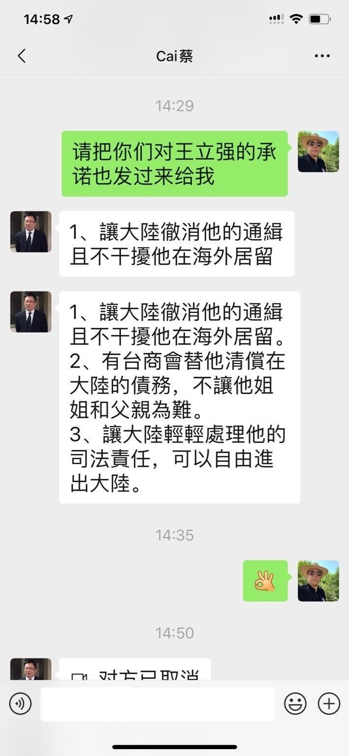 中央社取得的對話截圖,似乎顯示孫天群代表蔡正元和國民黨與王立強聯絡,提出要王立強配合的交換條件。(中央社)
