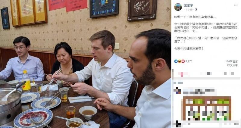 美國紐約、華府的外媒記者大啖台南神級「牛肉爐」,驚艷不已感嘆說出「真心話」表示:「我們知道為什麼川普要力保台灣了!」(圖取自臉書 王定宇)