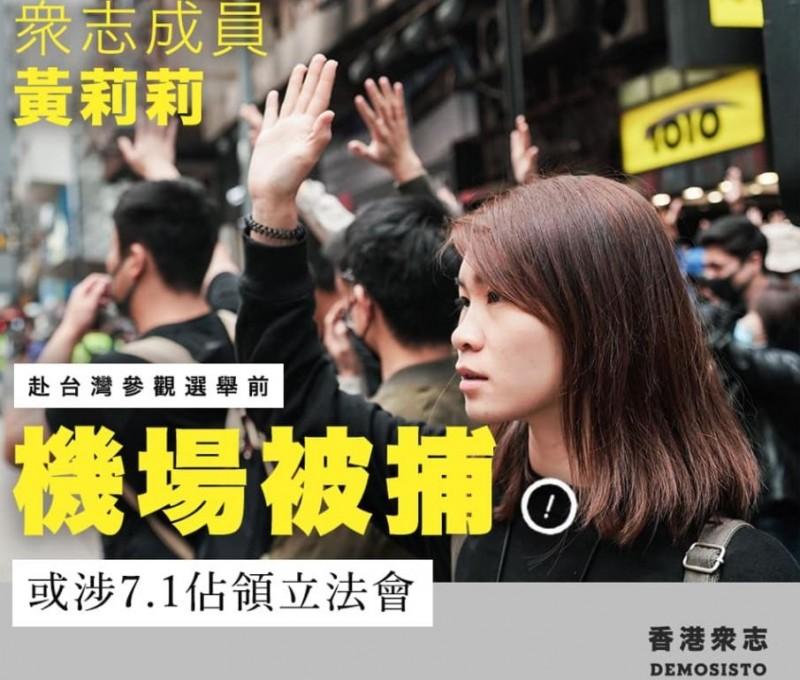 原要來台觀察台灣大選的香港眾志成員黃莉莉,昨要出境時,遭港警突襲逮捕。(圖擷取自臉書_香港眾志)