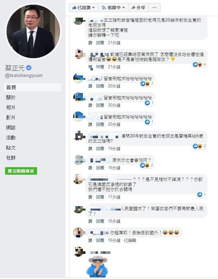 蔡正元臉書貼文發布後,立刻有大量網友湧入嘲諷。(擷取自蔡正元臉書)