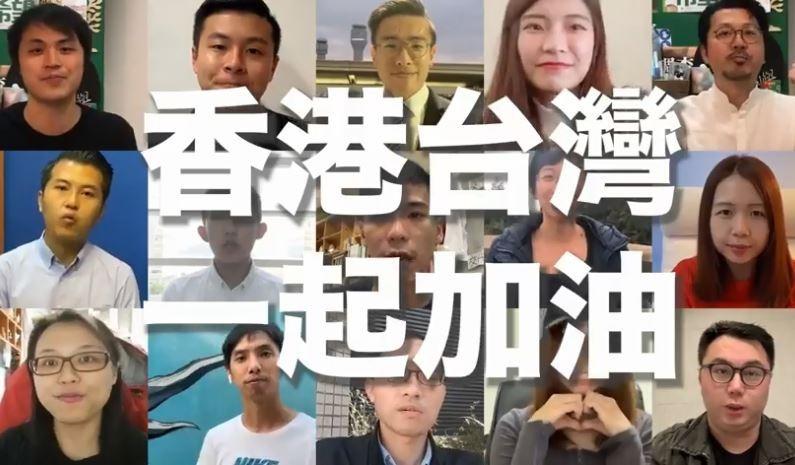 泛民派在去年香港區議會選舉取得壓倒性勝利,15位區議員如今聯合錄製一段影片,呼籲台灣選民「珍惜得來不易的民主選舉」。(圖擷自「香港邊城青年」臉書)