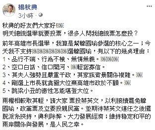 楊秋興臉書全文。(圖擷取自楊秋興臉書)