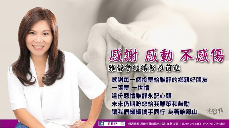 國民黨三連霸議員李雅靜挑戰立委失利。(記者陳文嬋翻攝)