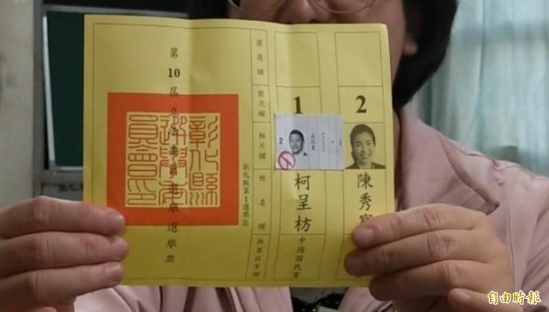 彰化「農婦」自製吳怡農選票,就是要投他一票。(記者劉曉欣攝)