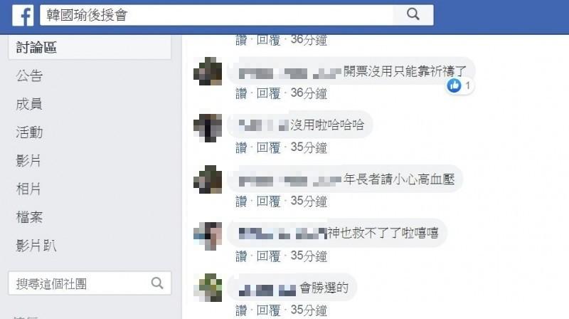 2020年選舉已經陸續開票,國民黨總統候選人韓國瑜在臉書最大的後援會社團「韓國瑜後援會」,突然在開票過後有大量「臥底」現身。(圖擷取自臉書)