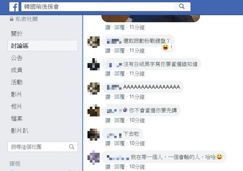 擁有11.9萬多粉絲的臉書不公開社團「韓國瑜後援會」,要經過審核才能入社團,平常都是讚揚韓國瑜、批評蔡英文的貼文,卻在今天選舉4時開票過後,突然出現大量宣稱支持蔡英文的留言。(圖擷取自臉書)