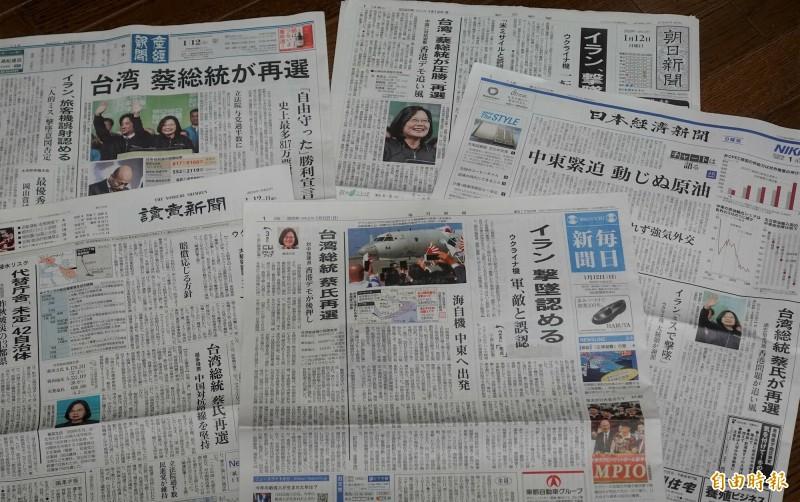 日本5大報以頭版及內頁大幅報導蔡英文總統高票連任。(記者林翠儀攝)