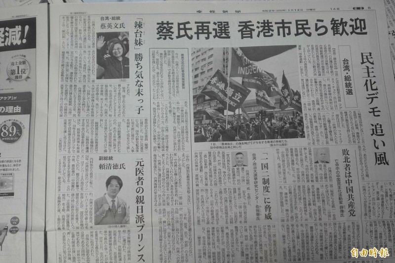 日本產經新聞對小英的人物描寫「辣台妹,不服輸的老么」,賴清德則是「醫師出身的親日派王子」。(記者林翠儀攝)