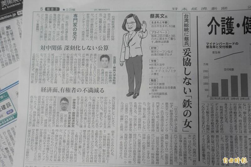 日本經濟新聞對小英的人物描寫為「不妥協的鐵之女」。(記者林翠儀攝)