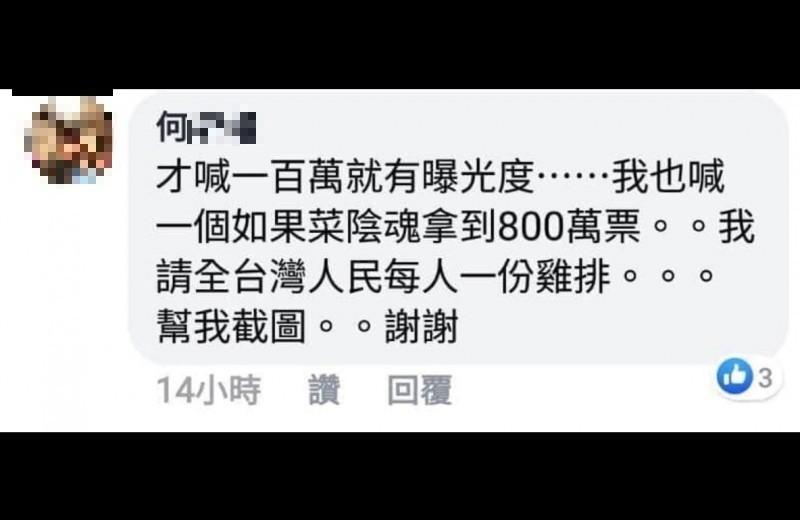 何姓網友選前允諾若小英800萬票就要請全台1人1份雞排,網友急找他兌現。(圖取自臉書)