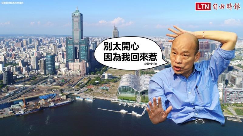 放韓假的韓市長今日正式回到高雄市政府上班,但高雄市民是否願意接受這位落跑市長的回歸呢(高雄市政府提供、本報資料照 )