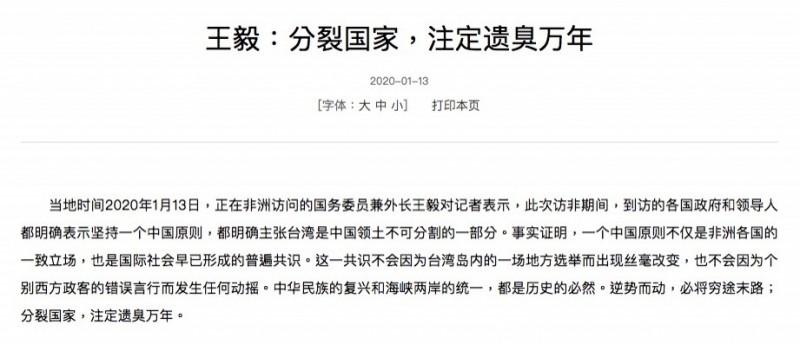 中國外交部長王毅今重申「台灣是中國不可分割的一部分」,更批評「逆勢而動必將窮途末路」、「分裂國家注定遺臭萬年」。(翻攝自中國外交部網站)