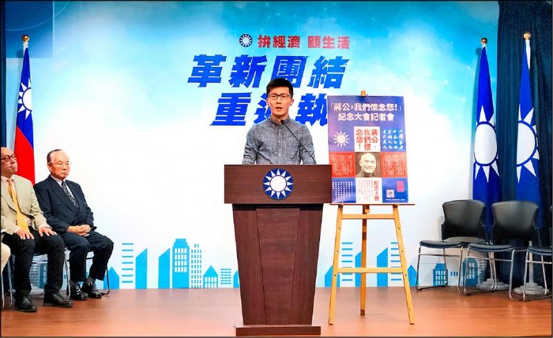 國民黨青年部主任蕭敬嚴昨指出,兩岸論述是國民黨大敗主因之一。(中央社資料照)