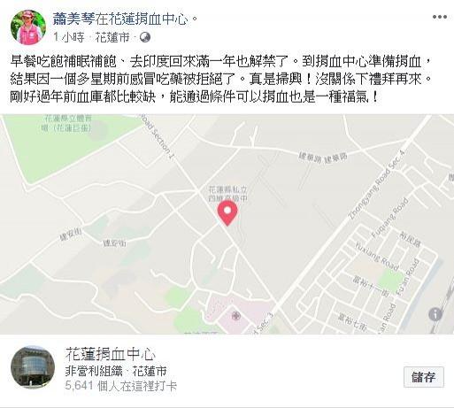 選舉失利的蕭美琴仍熱心公益。(圖擷自蕭美琴臉書)