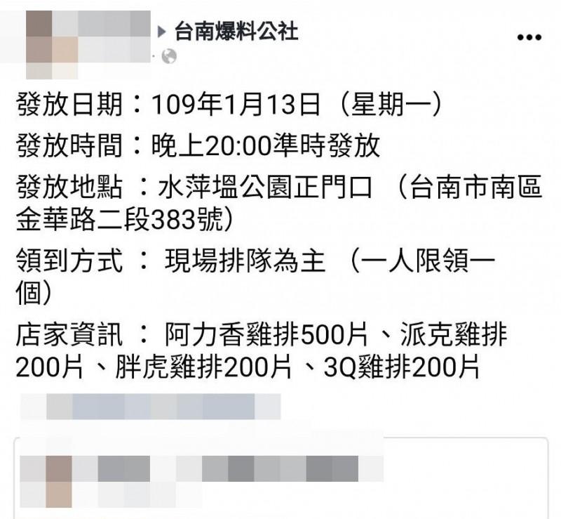 有蔡英文總統的台南粉絲為慶祝小英連任總統,於13日晚間8點在南區水萍塭公園門口發送1100份雞排給民眾。(記者王俊忠取自網路)