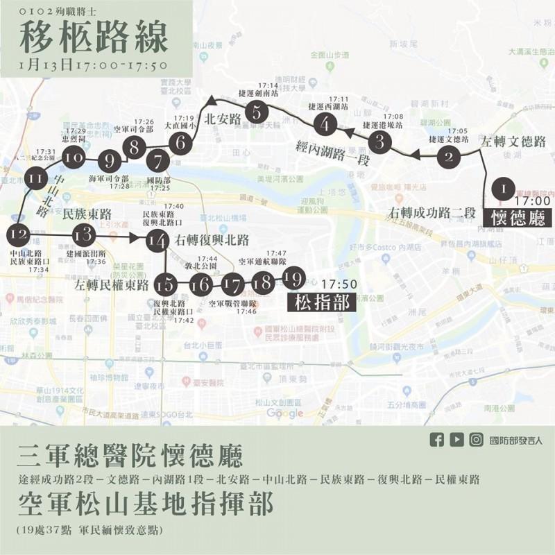 國防部公布殉職將士移柩車隊路線圖。(圖擷取自國防部發言人臉書粉絲專頁)