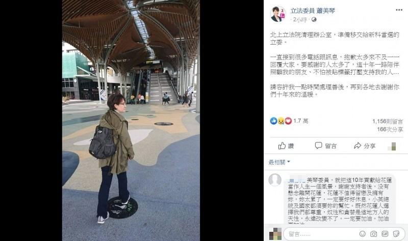 蕭美琴今(13)日北上立法院清理辦公室準備移交,PO出一張背影照讓不少網友相當感動、不捨。(圖擷自臉書)