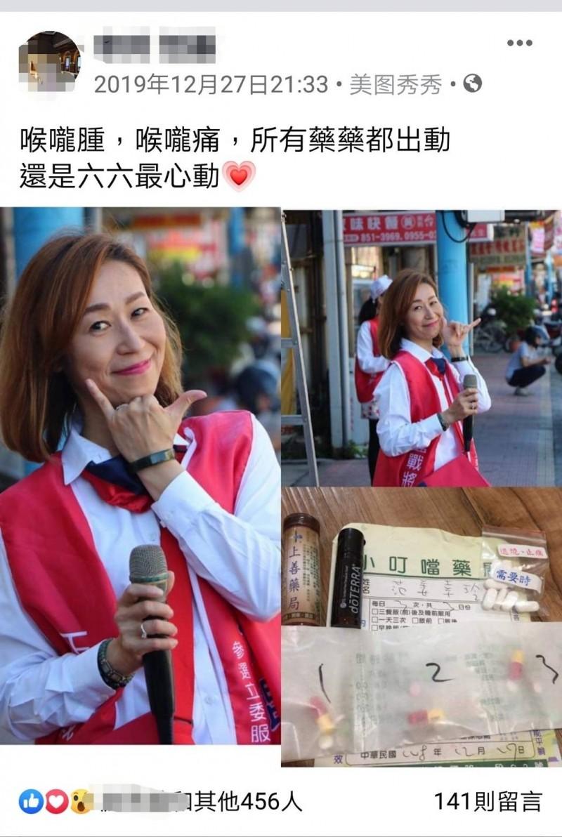 范姜幸玲連日來陪同傅崐萁掃街拜票,選完又立刻投入謝票,上月27日已感冒、喉嚨痛上身。(截圖臉書照片)