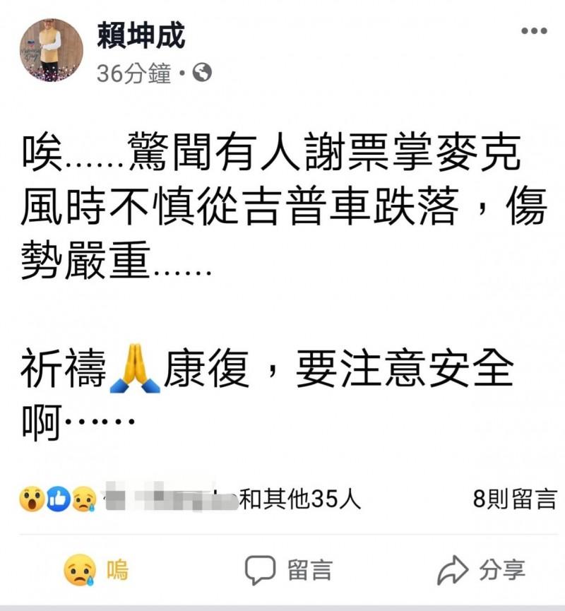 前立委賴坤成臉書。(臉書截圖)