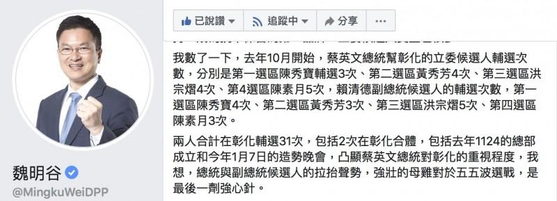 前彰化縣長魏明谷臉書發文指出,蔡英文、賴清德頻繁造勢,是勝選關鍵,才能「得彰化得天下」。(記者陳冠備翻攝)