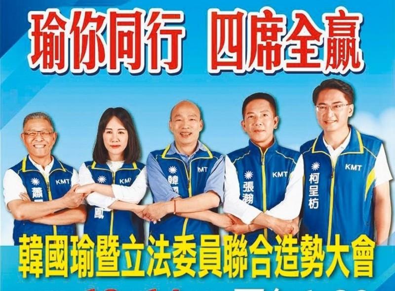 韓國瑜選前到彰化輔選次數不如對手蔡英文,看好席次也不如預期。(國民黨彰化縣黨部提供)
