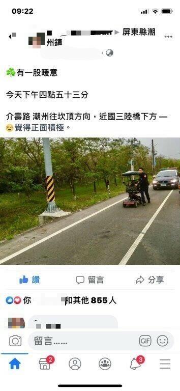 警方獲得鄉親稱讚。(記者陳彥廷翻攝)