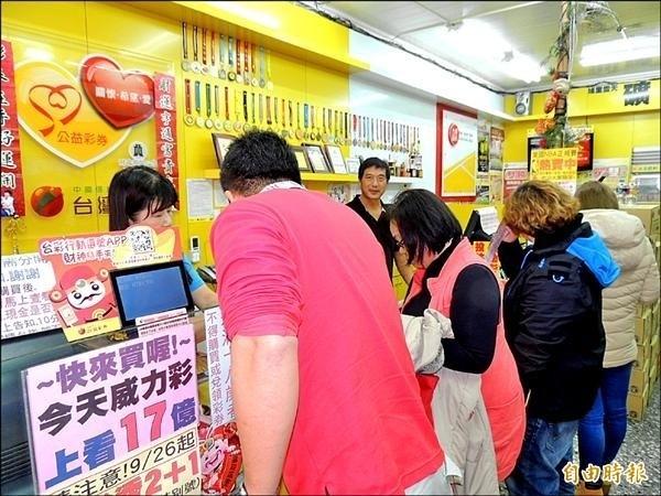 鑫寶金財神彩券行開出大樂透頭獎1注獨得2.48億元。(資料照)
