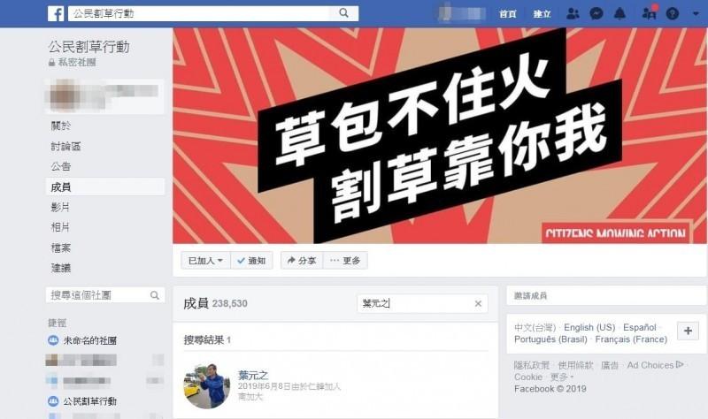有眼尖網友發現,葉元之在去年6月8日就加入「公民割草行動」臉書社團,由於葉之後擔任韓國瑜競選辦公室發言人,因此此舉也在引發網友熱烈討論。(圖擷取自臉書社團「公民割草行動」)