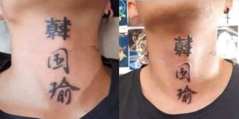有韓粉在脖子上刺韓國瑜的名字,附近皮膚還微微發紅,瘋狂的行徑讓人傻眼。(圖取自臉書社團「公民割草行動」)