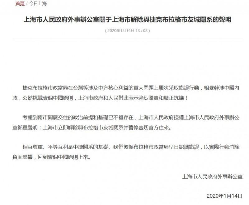 上海市宣布即刻起與布拉格斷絕友好關係。(圖擷自上海市人民政府官網)