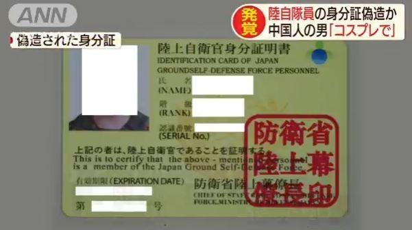日本警方今(14)日逮捕一名中國留學生,其涉嫌偽造日本路上自衛官的身分證。(圖擷取自ANN新聞影片)