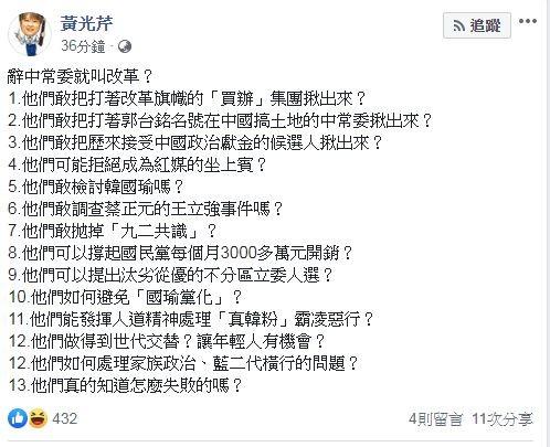 黃光芹怒問國民黨「他們真的知道怎麼失敗的嗎?」(圖擷自黃光芹臉書)